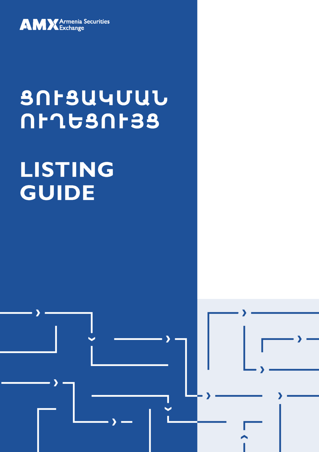 AMX listing guide cover