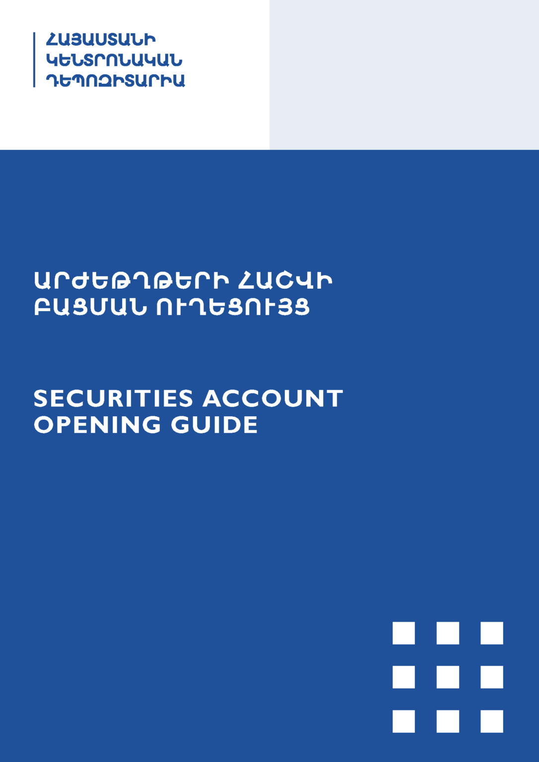 CDA securities account opening guide cover